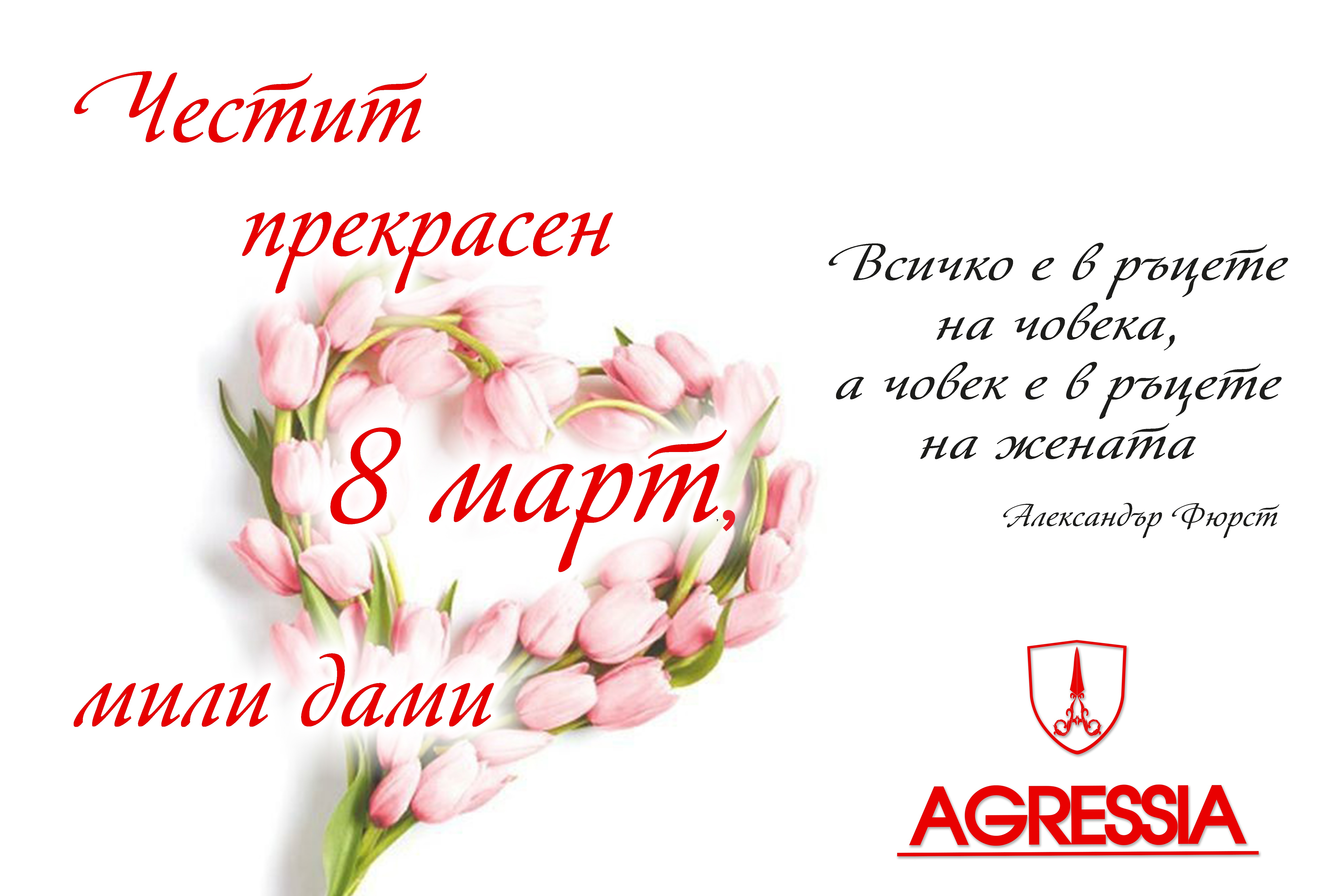 attachments/events/8mart19/8-mart_03.jpg